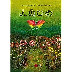 人魚ひめ (チェコの絵本シリーズ)