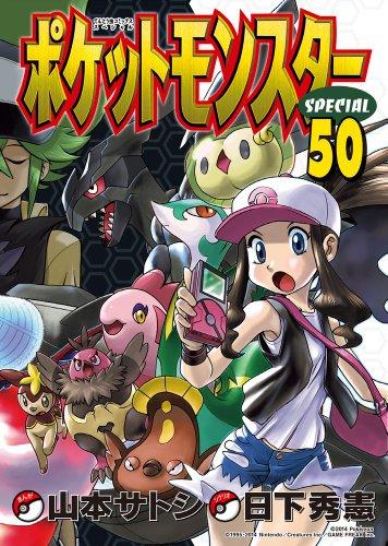 ポケットモンスタースペシャル 50 初版限定特別版 (小学館プラス・アンコミックスシリーズ)