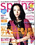 spring (スプリング) 2008年 07月号 [雑誌]