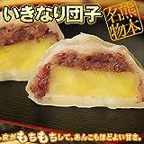 熊本菓房 熊本名物「いきなり団子」 5個セット