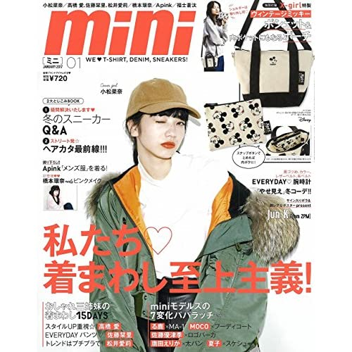 mini(ミニ) 2017年 1 月号