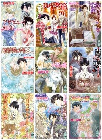 欧州妖異譚 文庫 1-9巻セット (講談社X文庫ホワイトハート)