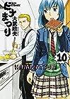 ヒナまつり 第10巻 2016年03月03日発売