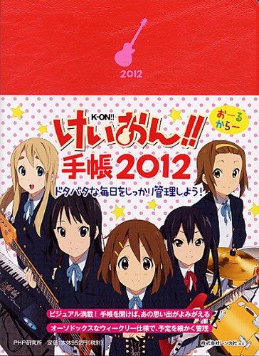 けいおん!! 手帳 2012