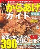 絶品からあげガイド 全国版 (三才ムック vol.423)