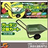 ガーデン2輪カート 最大積載荷重80kg AGK-80 丈夫で小回りの効く小型2輪車!
