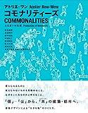 サムネイル:アトリエワンの新しい書籍『アトリエ・ワン コモナリティーズ ふるまいの生産』