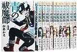 青の祓魔師 コミック 1-12巻セット (ジャンプコミックス)