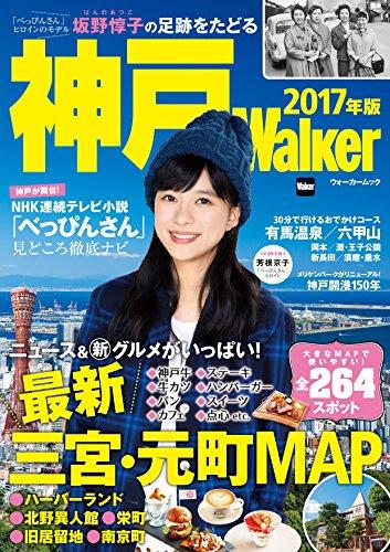 神戸Walker 2017年版 (ウォーカームック)