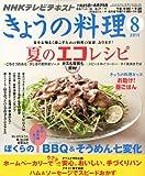 NHK きょうの料理 2011年 08月号 [雑誌]