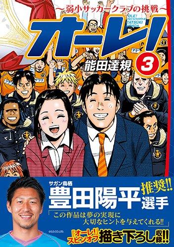 オーレ!~弱小サッカークラブの挑戦 3巻 (マンサンコミックス)