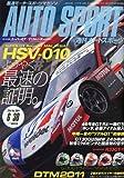 オートスポーツ 2011年 6/30号 [雑誌]