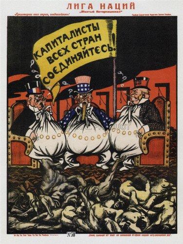 PROPAGANDA SOVIET UNION ANTI CAPITALIST CAPITALISM COMMUNISMAD POSTER ART 1957PY