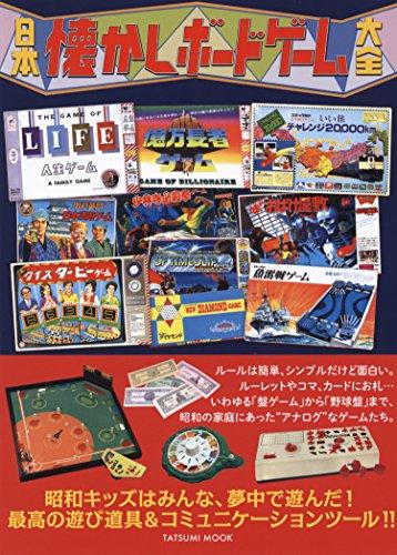 日本懐かしボードゲーム大全 (タツミムック) -
