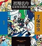 手塚治虫初期名作完全復刻版BOX〈1〉