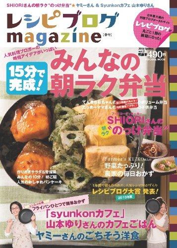 レシピブログmagazine Vol.2