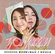 URAHARAテンプテーション/いいじゃん(初回限定盤)(DVD付)