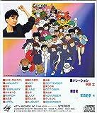 うる星やつら ミュージック・カレンダー 89