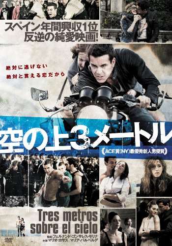空の上3メートル [DVD]