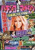 パチンコ攻略マガジン 2009年 8/9号 [雑誌]