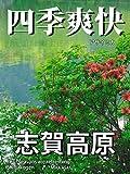 shikisokai shigakogen SlowPicture (Japanese Edition)