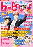 小説b-Boy (ビーボーイ) 2013年 09月号