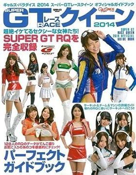 ギャルズ・パラダイススーパーGTレースクイーンオフィシャルガイドブック 2014 (SAN-EI MOOK)