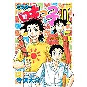 ミスター味っ子2(5) (イブニングKC)