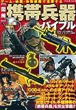 図解 携帯兵器バイブル―ゲーム・映画・特殊部隊で活躍する