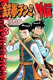 鉄拳チンミ外伝(3) (月刊マガジンコミックス)