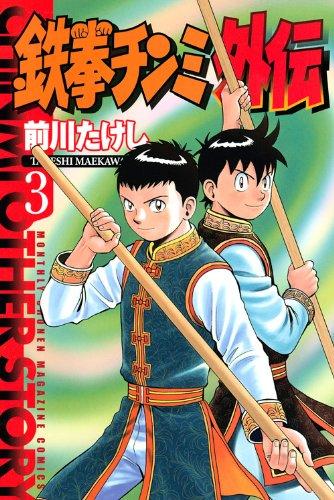 鉄拳チンミ外伝(3) (講談社コミックス月刊マガジン)