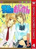 学校のおじかん カラー版 4 (マーガレットコミックスDIGITAL)