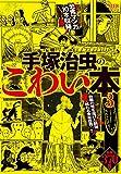 手塚治虫のこわい本 (3) (MFR(MFコミックス廉価版シリーズ))