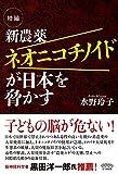 新農薬ネオニコチノイドが日本を脅かす