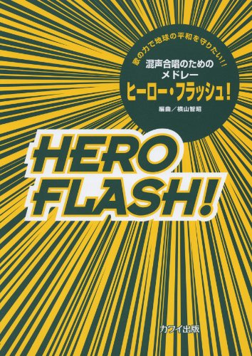 混声合唱のためのメドレー ヒーロー・フラッシュ! 編曲:横山智昭