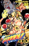 家庭教師ヒットマンREBORN! 32 (ジャンプコミックス)