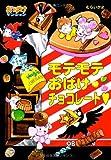 おばけマンション23  モテモテおばけチョコレート♪ (ポプラ社の新・小さな童話)