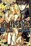 金星特急 (7) (ウィングス文庫)