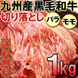 最高級肉 【訳あり】 九州産 黒毛和牛 切り落とし 1kg