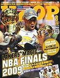 HOOP (フープ) 2009年 08月号 [雑誌]