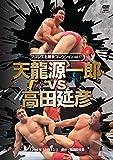 プロレス名勝負シリーズvol.17 天龍源一郎 vs 高田延彦 1996.12.13...[DVD]