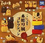 夏目友人帳 ニャンコ先生木彫り風コレクション 全8種セット ガチャガチャ