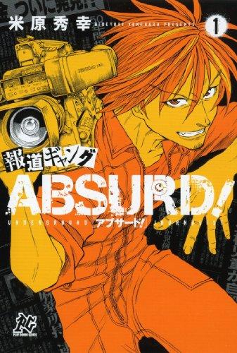 報道ギャングABSURD! 1 (プレイコミック シリーズ)