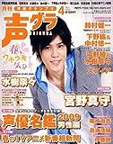 声優グランプリ 2009年 04月号 [雑誌]