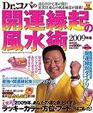 Dr.コパの開運縁起の風水術 2009年版 (実用百科)