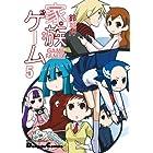 家族ゲーム 5 (電撃コミックス EX 電撃4コマコレクション 96-5)