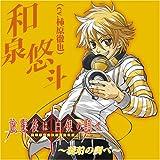 放課後は白銀の調べ キャラクターソング  Vol.2 / 和泉悠斗(cv.柿原徹也)