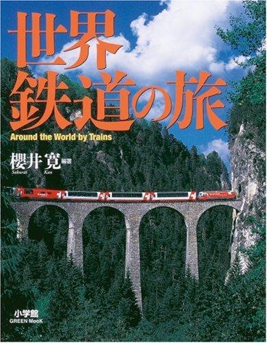 世界鉄道の旅