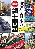 図解!世界と日本の領土問題: ナショナリズムが火花を散らす対立現場! (知的生きかた文庫)