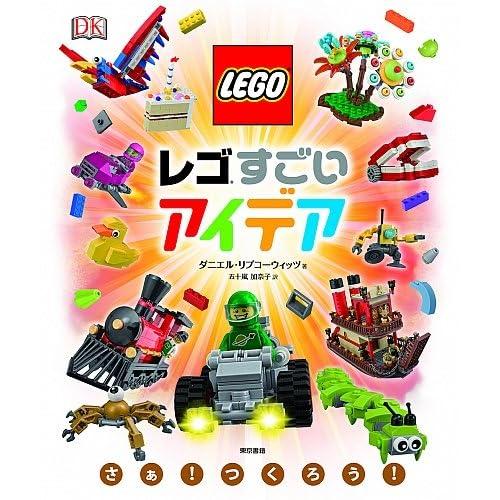 レゴ すごいアイデア